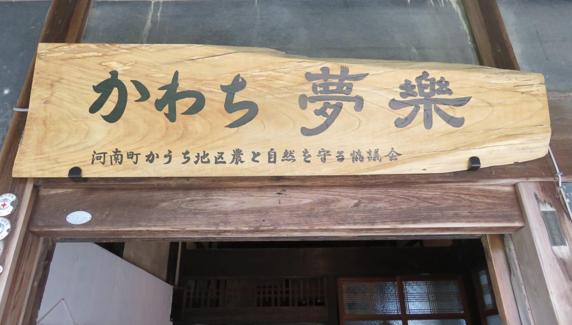 【イベント情報】米粉を使ったお菓子作り体験(かまど炊きご飯の昼食付) 7月20日(土)